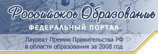 Российское образование. Федеральный образовательный портал: учреждения, программы, стандарты, ВУЗы, тесты ЕГЭ, ГИА
