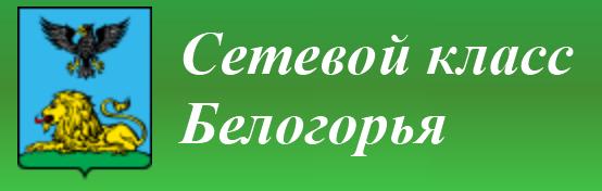 Сетевой класс Белогорья